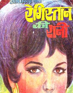 detective novels in hindi pdf